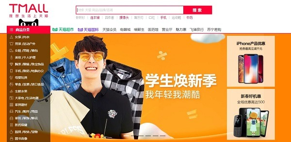 selling products on Tmall marketplace