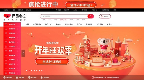 top marketplace in china Kaola