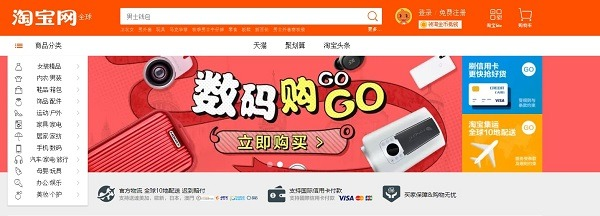 biggest marketplaces in China, Taobao